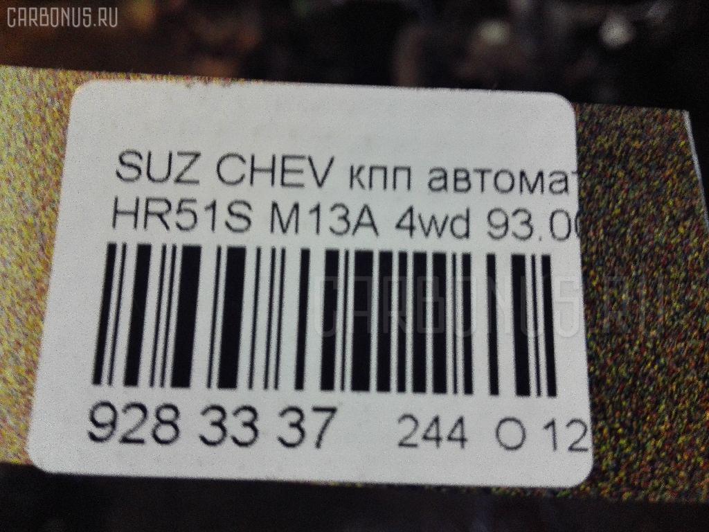 КПП автоматическая SUZUKI CHEVROLET CRUZE HR51S M13A Фото 6