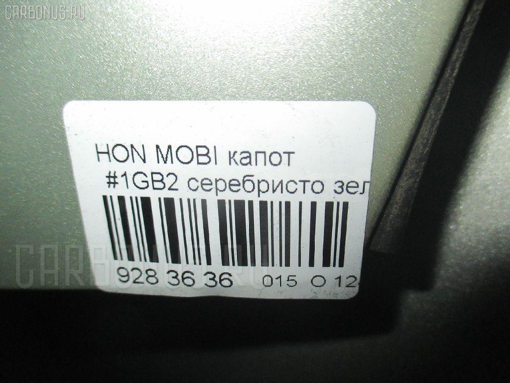 Капот HONDA MOBILIO GB2 Фото 3