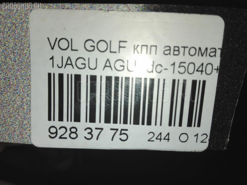 КПП автоматическая VOLKSWAGEN GOLF IV 1JAGU AGU Фото 11