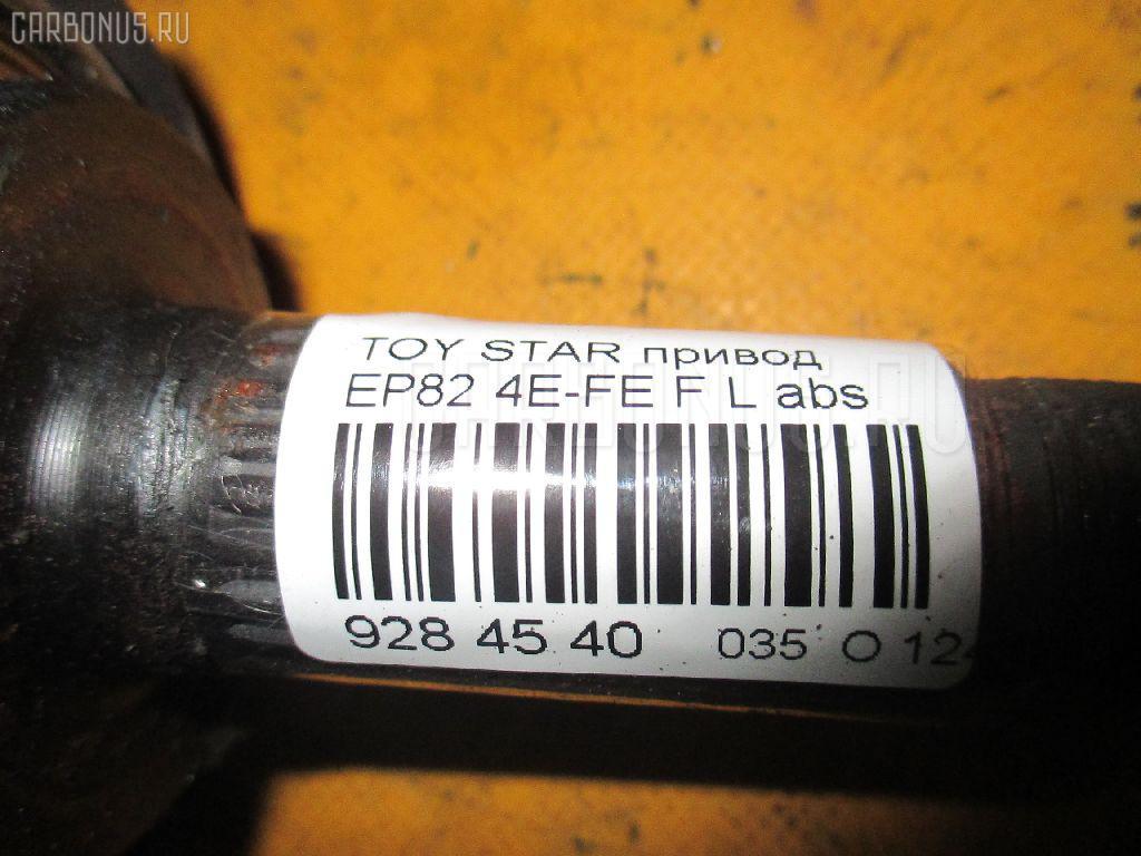 Привод TOYOTA STARLET EP82 4E-FE Фото 2