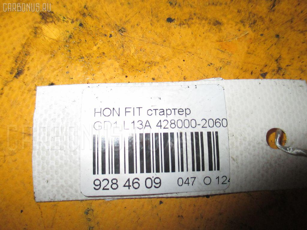 Стартер HONDA FIT GD1 L13A Фото 3