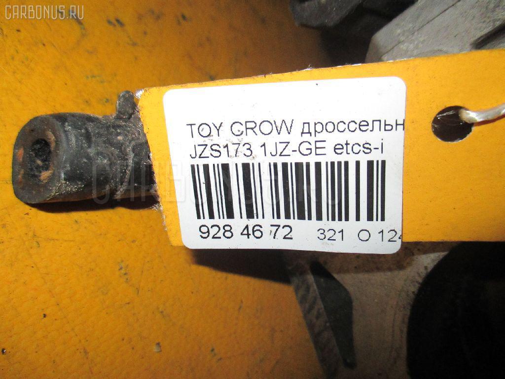 Дроссельная заслонка TOYOTA CROWN JZS173 1JZ-GE Фото 3