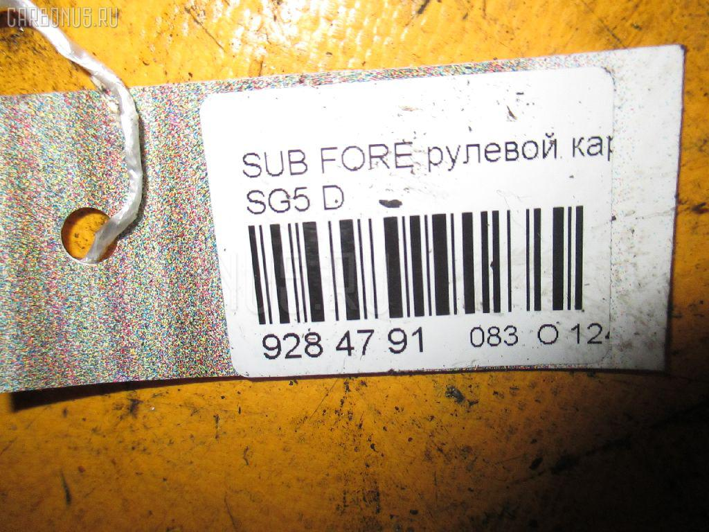Рулевой карданчик SUBARU FORESTER SG5 Фото 2