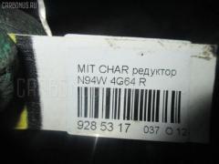 Редуктор Mitsubishi Chariot grandis N94W 4G64 Фото 4
