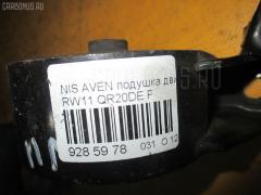 Подушка двигателя Nissan Avenir RW11 QR20DE Фото 3
