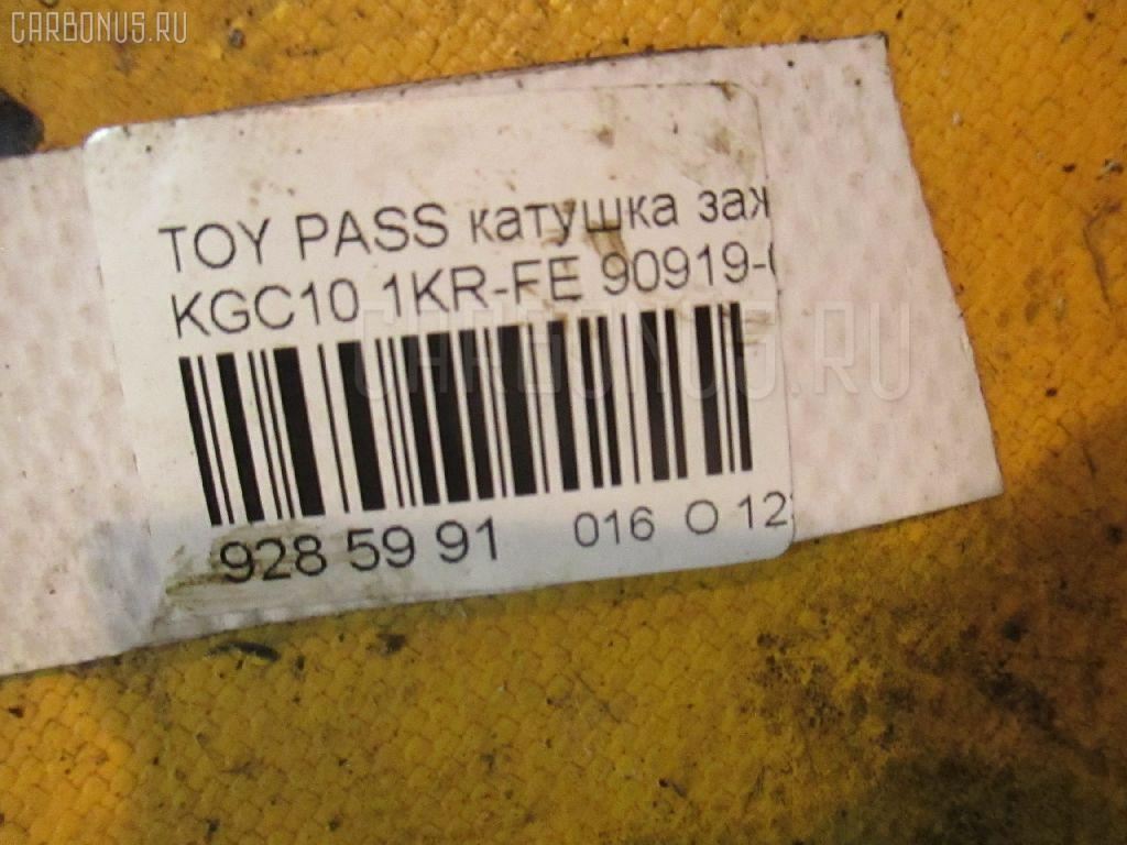 Катушка зажигания TOYOTA PASSO KGC10 1KR-FE Фото 2