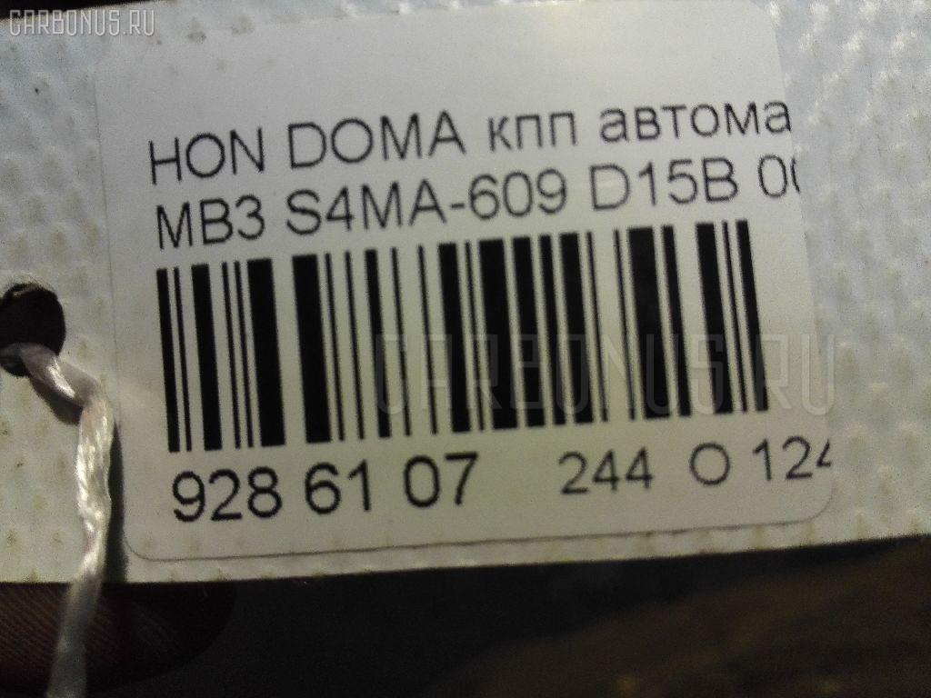 КПП автоматическая HONDA DOMANI MB3 D15B Фото 7