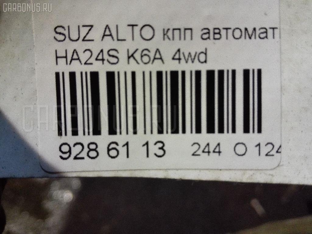 КПП автоматическая SUZUKI ALTO HA24S K6A Фото 6