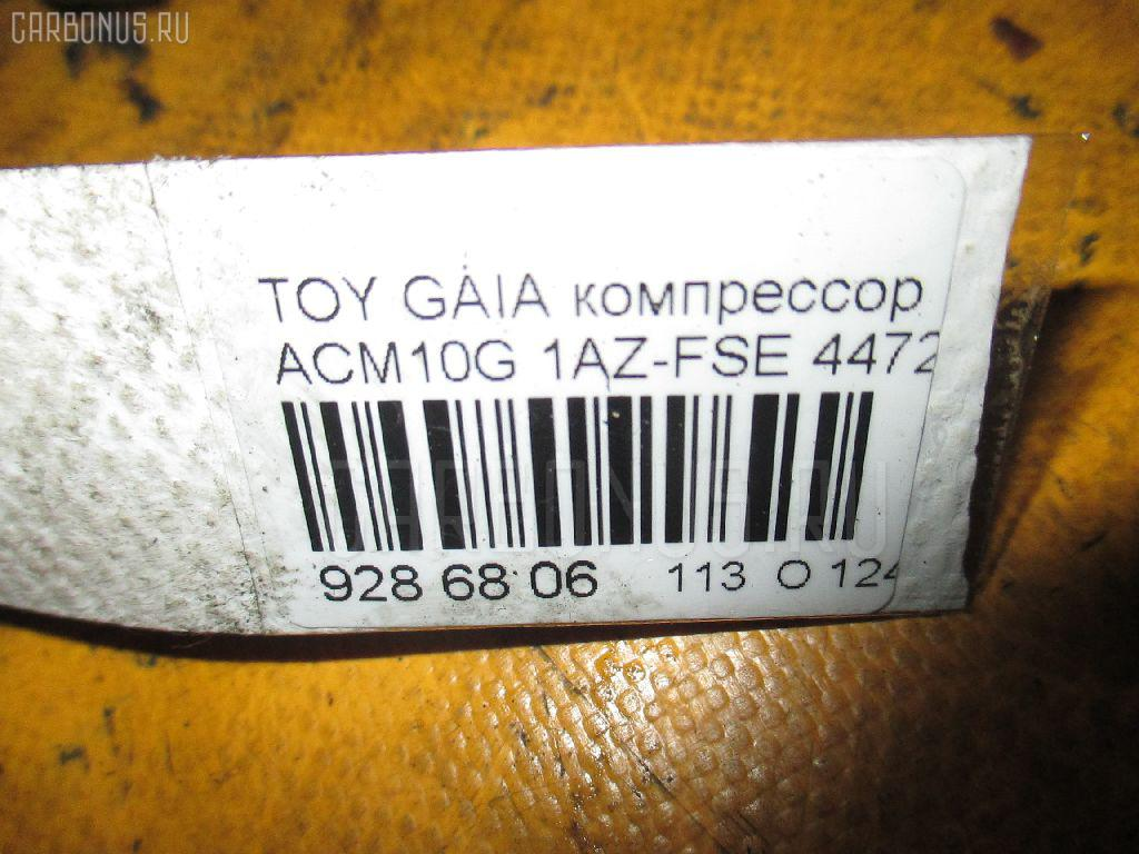 Компрессор кондиционера TOYOTA GAIA ACM10G 1AZ-FSE Фото 4