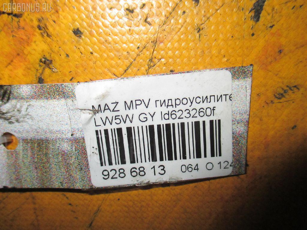 Гидроусилитель MAZDA MPV LW5W GY Фото 3