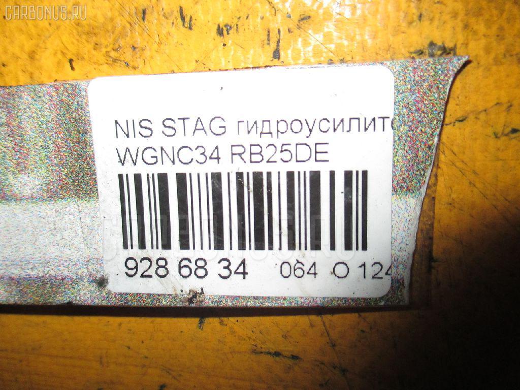 Гидроусилитель NISSAN STAGEA WGNC34 RB25DE Фото 3