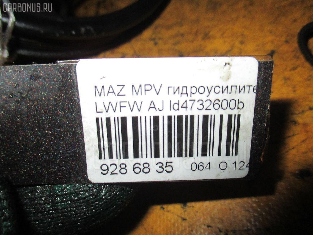 Гидроусилителя насос MAZDA MPV LWFW AJ Фото 3