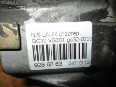 Стартер NISSAN LAUREL GC32 VG20T Фото 3