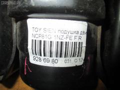 Подушка двигателя TOYOTA SIENTA NCP81G 1NZ-FE Фото 3