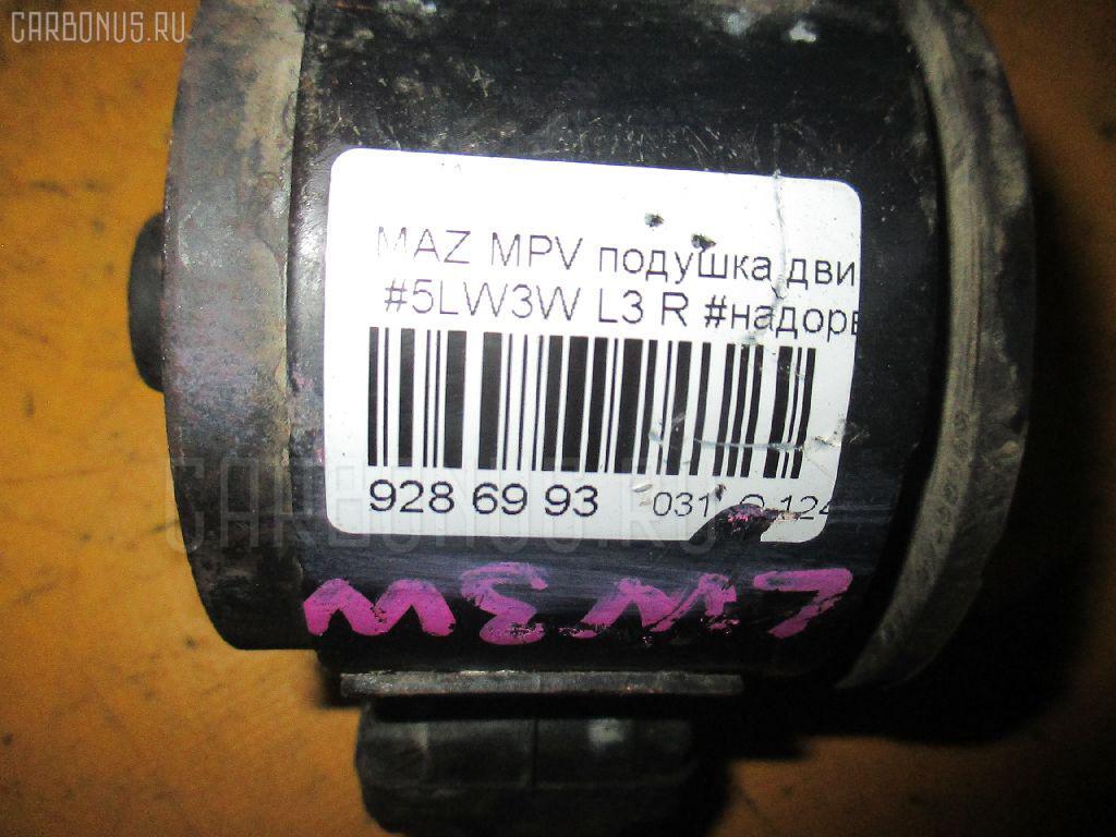 Подушка двигателя MAZDA MPV LW3W L3 Фото 4