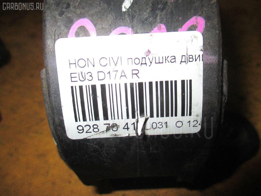 Подушка двигателя HONDA CIVIC EU3 D17A Фото 3