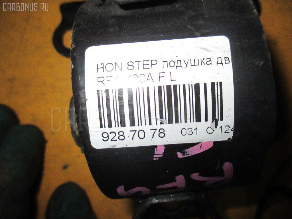 Подушка двигателя HONDA STEPWGN RF4 K20A Фото 4