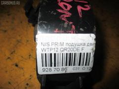 Подушка двигателя Nissan Primera wagon WTP12 QR20DE Фото 3