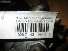 Насос гидроусилителя Mazda Mpv LWEW FS Фото 3