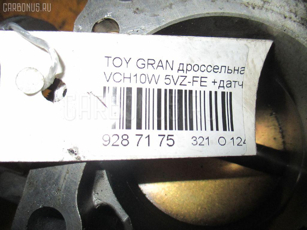 Дроссельная заслонка TOYOTA GRAND HIACE VCH10W 5VZ-FE Фото 3
