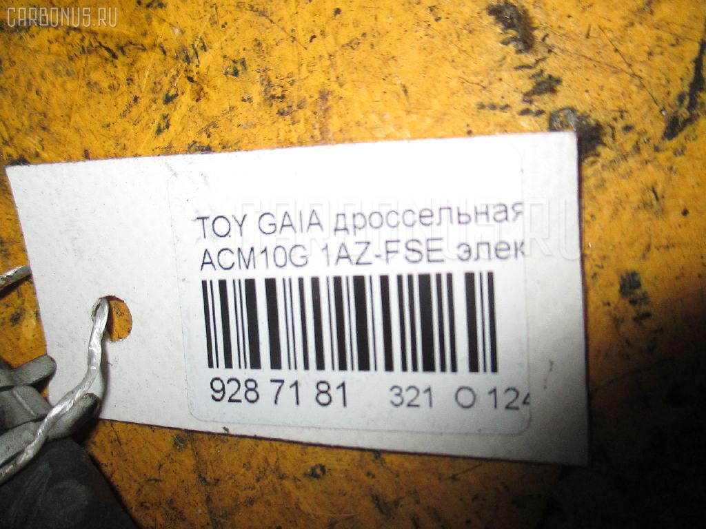Дроссельная заслонка TOYOTA GAIA ACM10G 1AZ-FSE Фото 3
