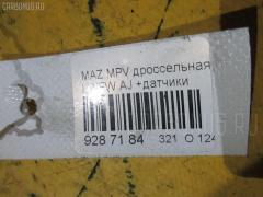 Дроссельная заслонка Mazda Mpv LWFW AJ Фото 3