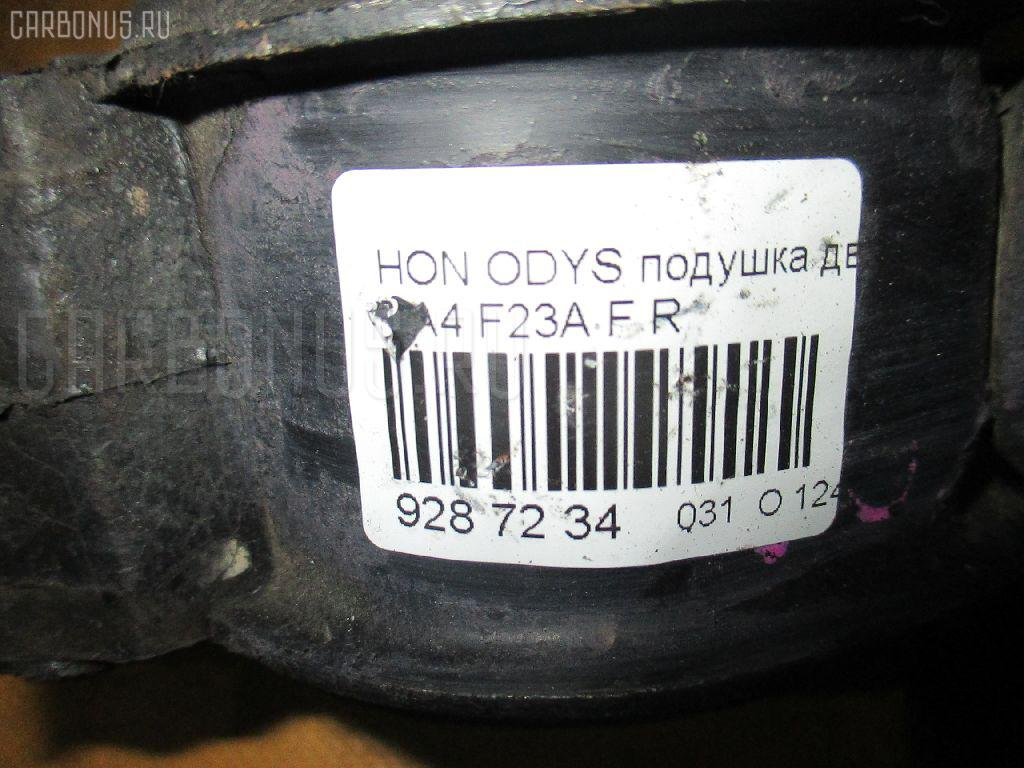 Подушка двигателя HONDA ODYSSEY RA4 F23A Фото 3