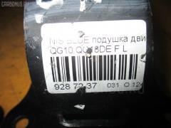 Подушка двигателя NISSAN BLUEBIRD SYLPHY QG10 QG18DE Фото 3