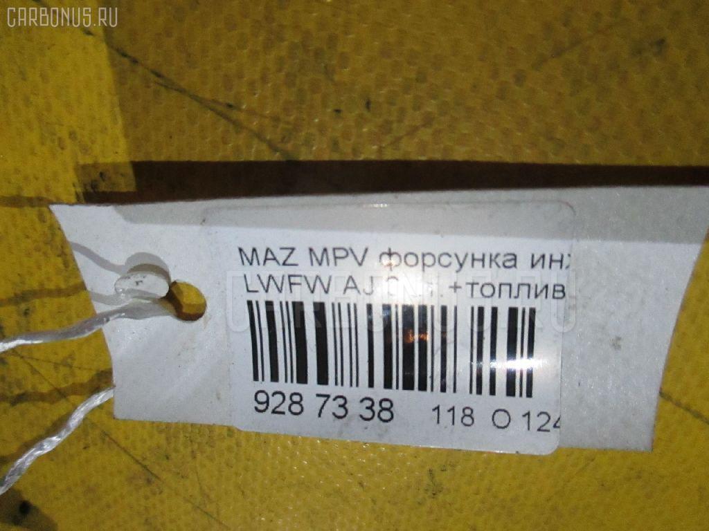 Форсунка инжекторная MAZDA MPV LWFW AJ Фото 3