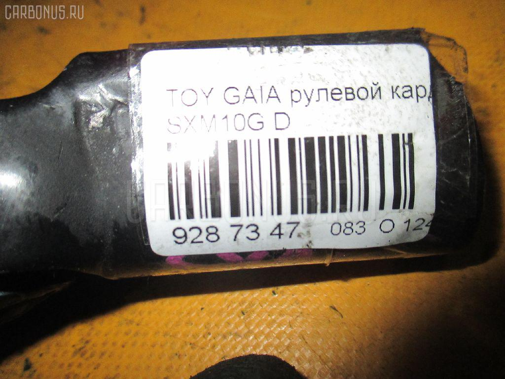 Рулевой карданчик TOYOTA GAIA SXM10G Фото 2
