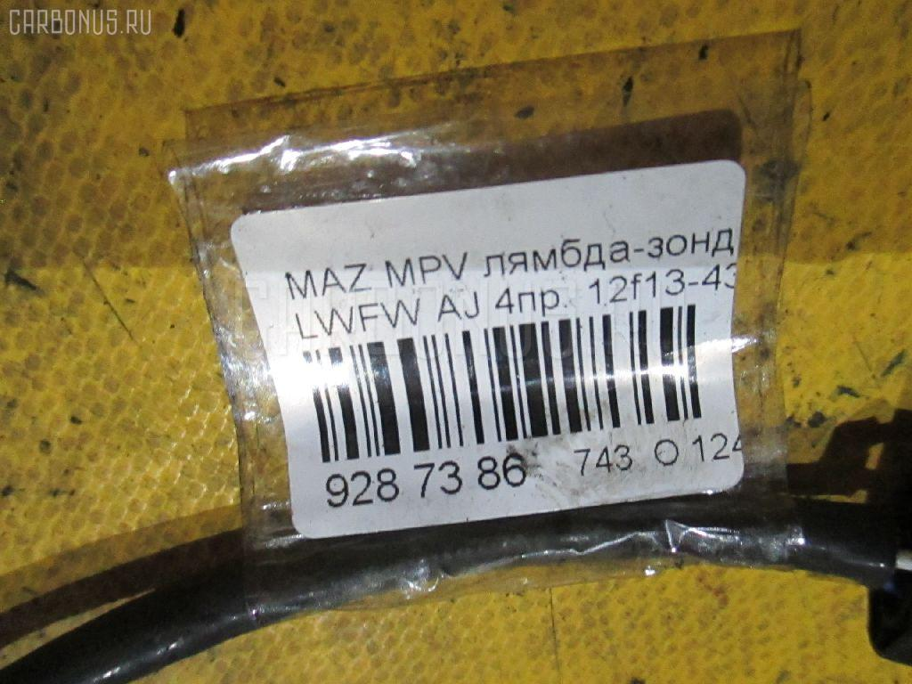 Лямбда-зонд MAZDA MPV LWFW AJ Фото 2