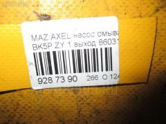 Насос омывателя стекла Mazda Axela BK5P ZY Фото 2