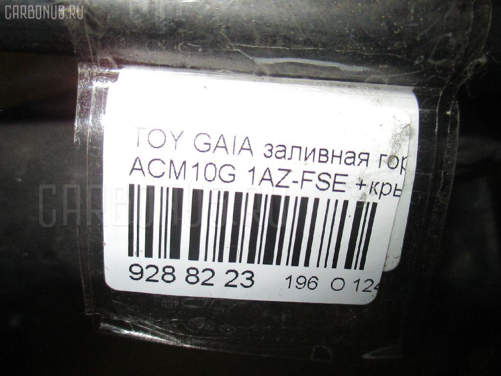 Заливная горловина топливного бака TOYOTA GAIA ACM10G 1AZ-FSE Фото 2