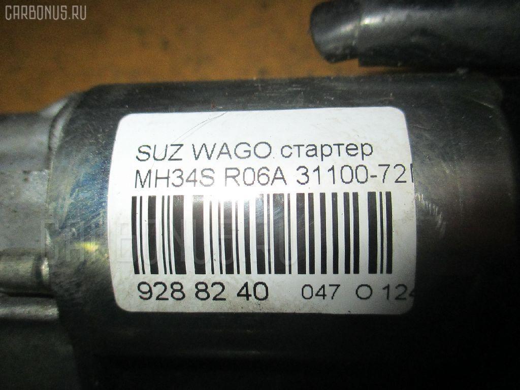 Стартер SUZUKI WAGON R MH34S R06A Фото 3