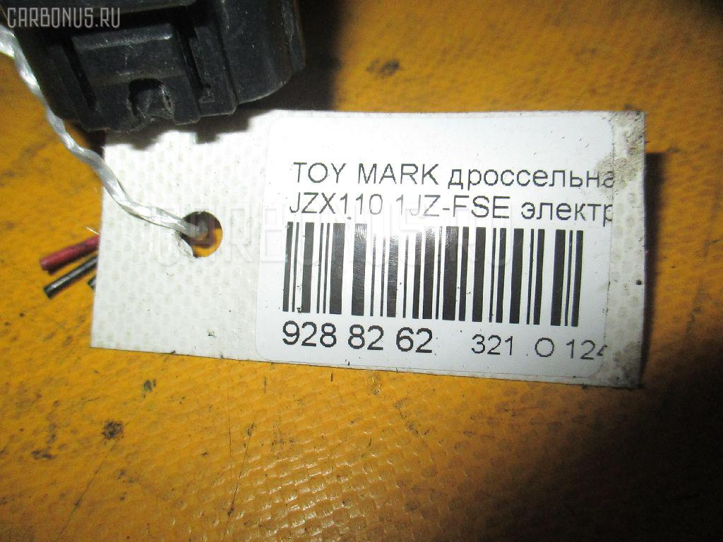Дроссельная заслонка TOYOTA MARK II JZX110 1JZ-FSE Фото 3