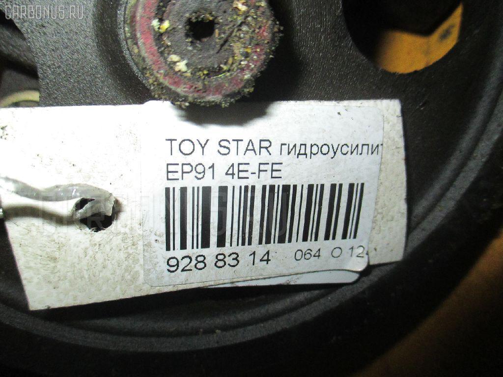Гидроусилителя насос TOYOTA STARLET EP91 4E-FE Фото 3