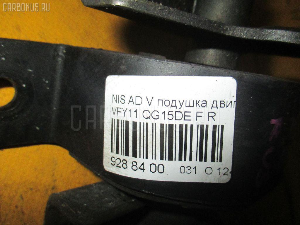 Подушка двигателя NISSAN AD VAN VFY11 QG15DE Фото 3