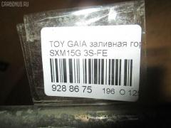 Заливная горловина топливного бака Toyota Gaia SXM15G 3S-FE Фото 2