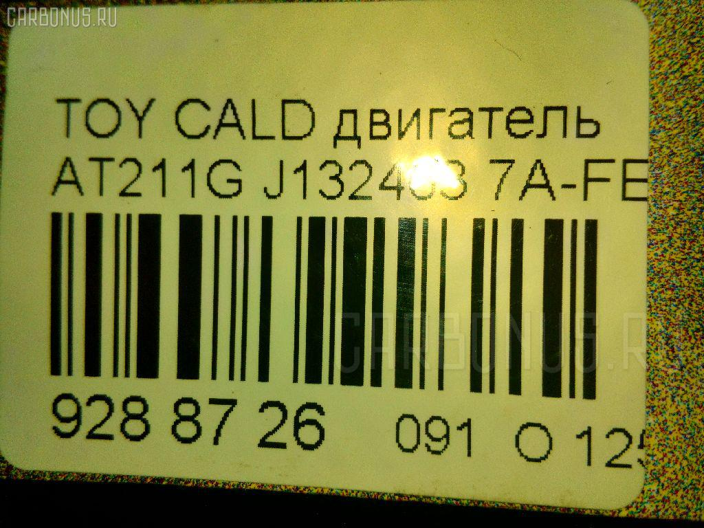 Двигатель TOYOTA CALDINA AT211G 7A-FE Фото 5