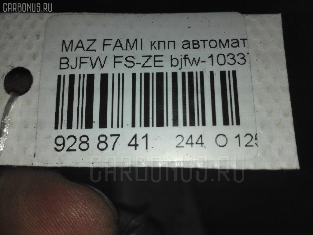 КПП автоматическая MAZDA FAMILIA S-WAGON BJFW FS-ZE Фото 6