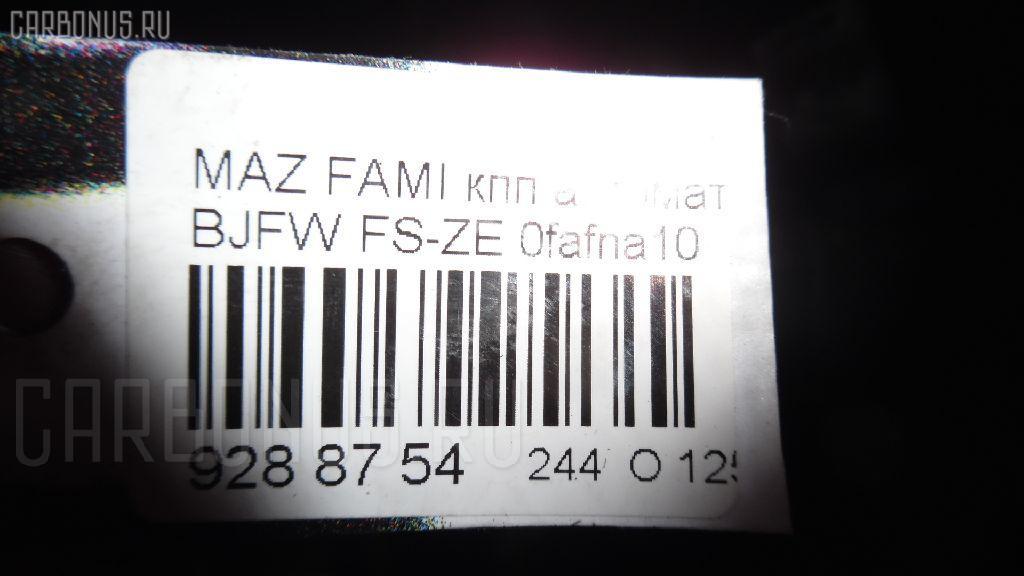 КПП автоматическая MAZDA FAMILIA S-WAGON BJFW FS-ZE Фото 7