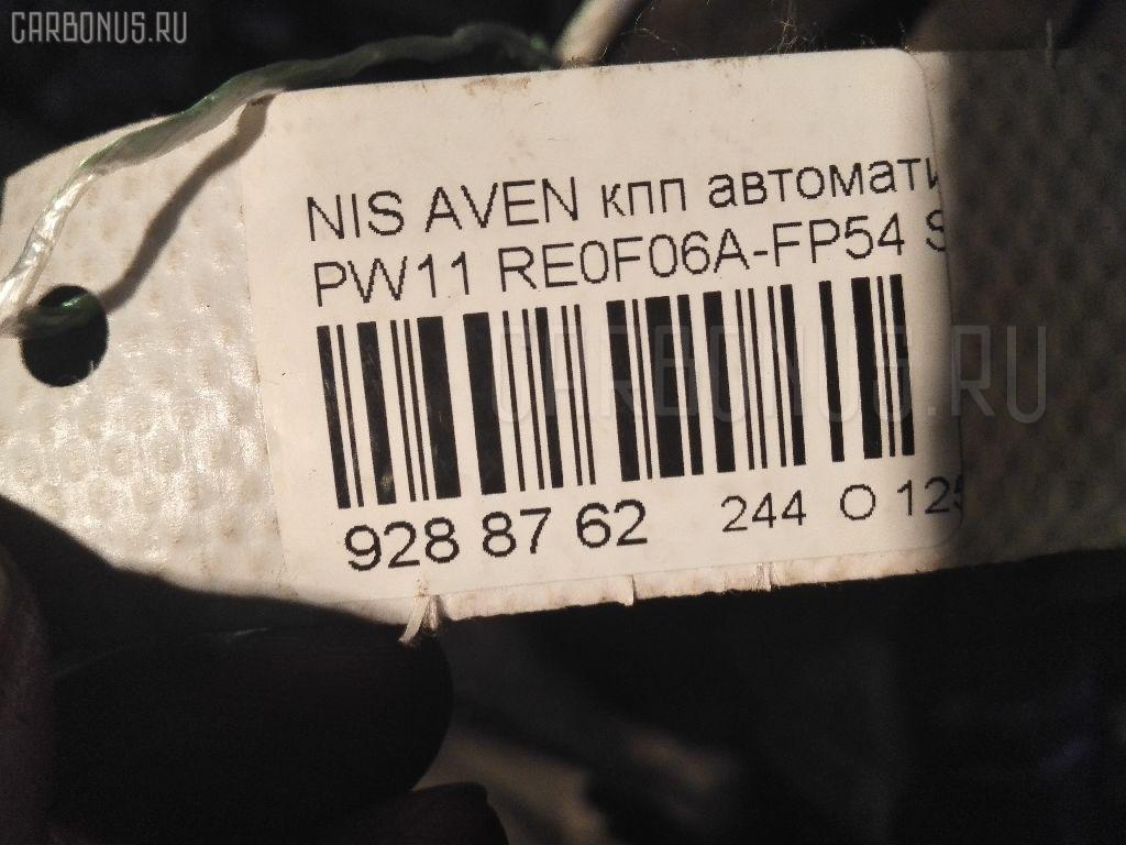 КПП автоматическая NISSAN AVENIR PW11 SR20DE Фото 6