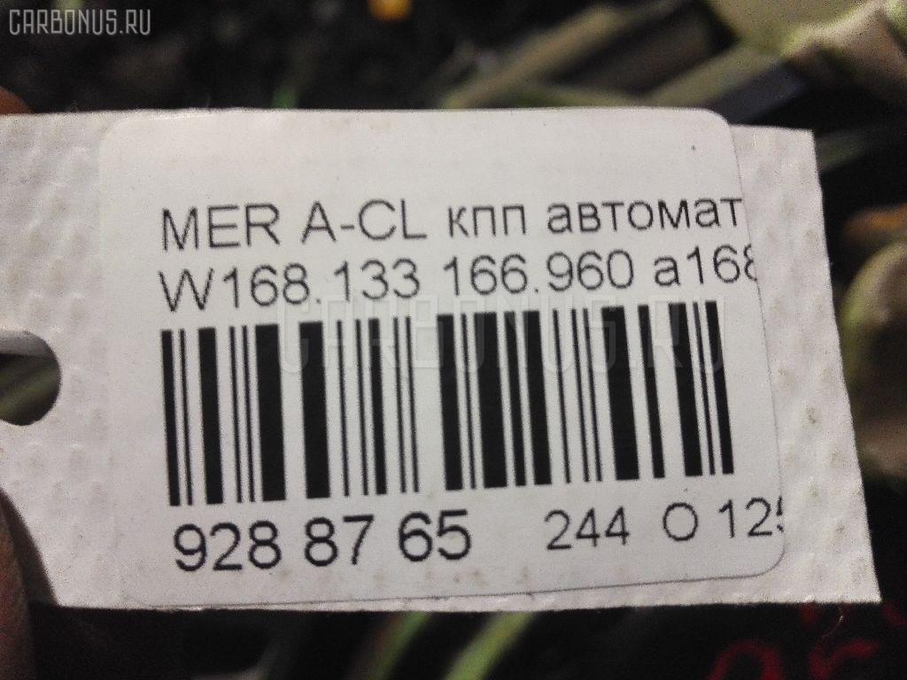 КПП автоматическая MERCEDES-BENZ A-CLASS W168.133 166.960 Фото 6