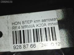 КПП автоматическая HONDA STEPWGN RF4 K20A Фото 7