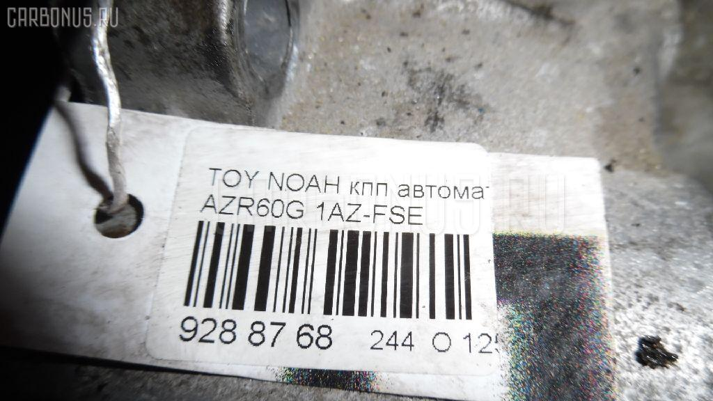 КПП автоматическая TOYOTA VOXY AZR60G 1AZ-FSE Фото 6