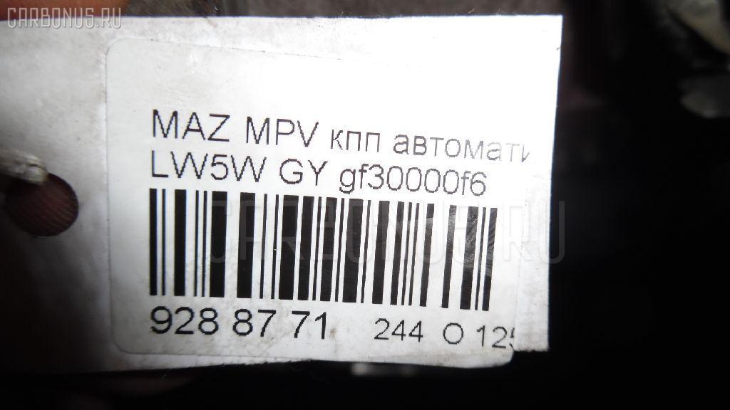 КПП автоматическая MAZDA MPV LW5W GY Фото 6
