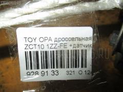 Дроссельная заслонка Toyota Opa ZCT10 1ZZ-FE Фото 3