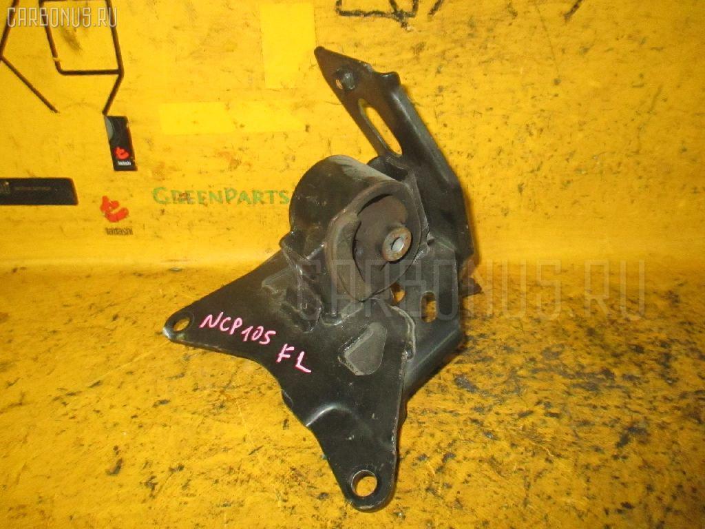 Подушка двигателя TOYOTA RACTIS NCP105 1NZ-FE Фото 1