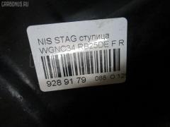 Ступица NISSAN STAGEA WGNC34 RB25DE Фото 3