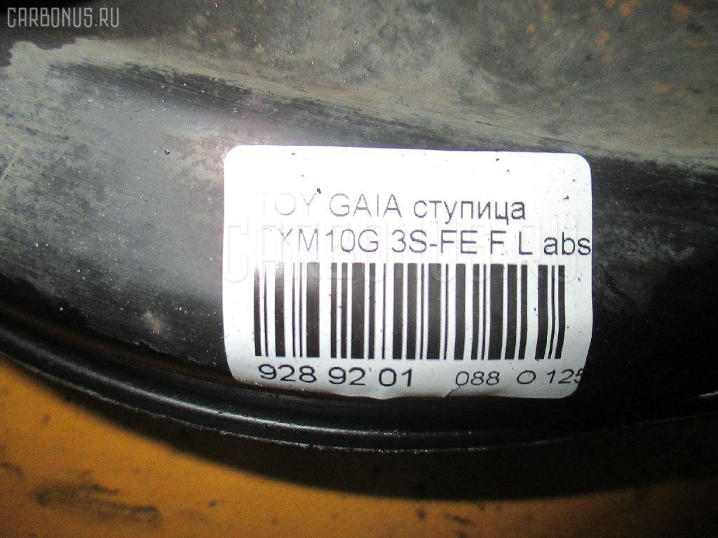 Ступица TOYOTA GAIA SXM10G 3S-FE Фото 3